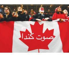 صوت كندا